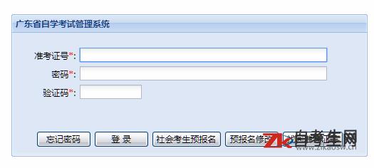 2020年4月广东外语外贸大学自考报名时间是什么时候