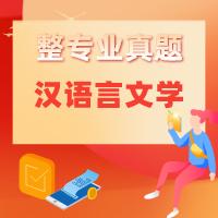 汉语言文学真题